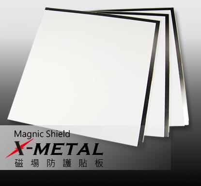 低頻磁場防護貼板
